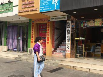 双流县老体协体育舞蹈协会活动中心