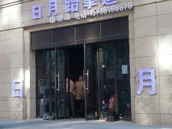 日月跆拳道(康桥店)