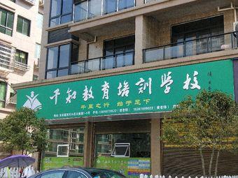 千知教育培训学校
