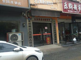 北京博恩全脑教育