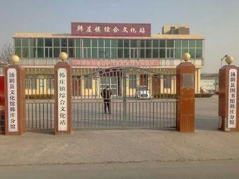 韩庄镇综合文化站