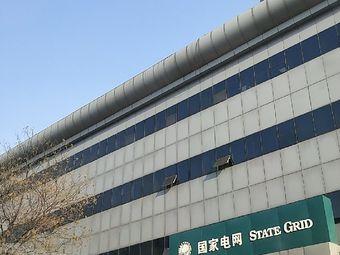 国家电网(沈北新区供电分公司)