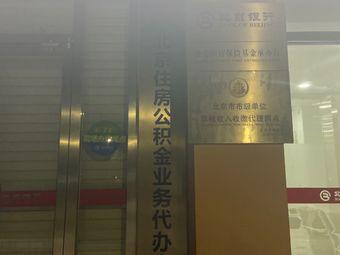 北京住房公积金业务代办点