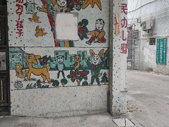 中民幼儿园