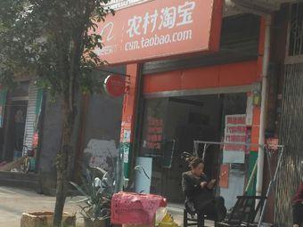 农村淘宝(泗汾林田社区服务站)