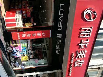 丽华美妆(新外滩店)