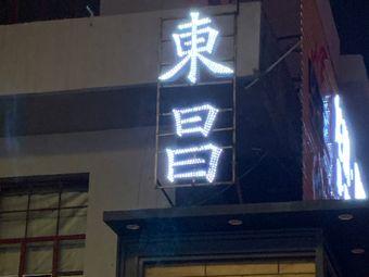 东昌跆拳道培训学校