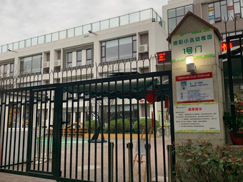 绵阳小岛幼稚园