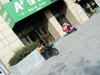 A十课堂(成铭教育高铁校区)