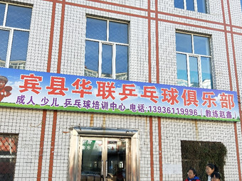 宾县华联乒乓球俱乐部