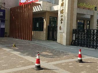 南京市三牌楼小学