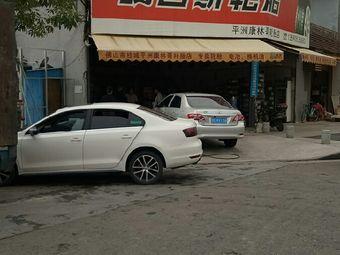玛吉斯轮胎(平洲康林哥轮胎店)
