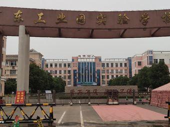 临沂河东工业园实验学校