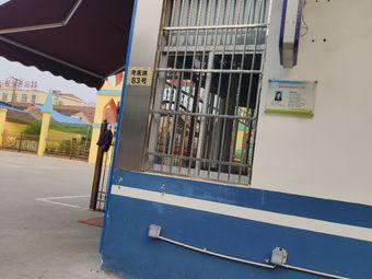 浒山街道中心幼儿园