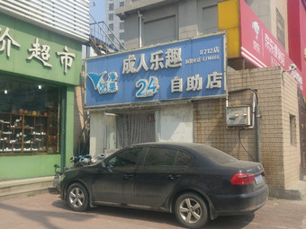 净果成人乐趣自助店(8712店)