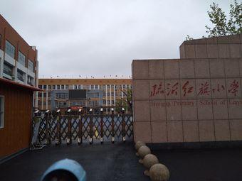 临沂红旗小学