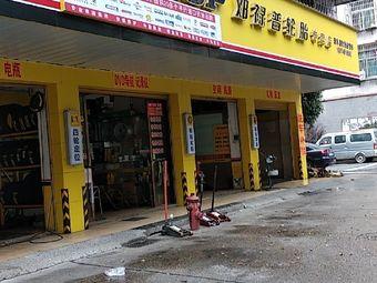 邓禄普轮胎(王家湖店)
