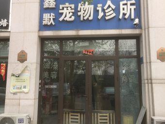 鑫默宠物诊所