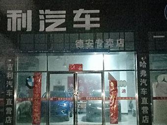 亿鑫汽车(德安店)
