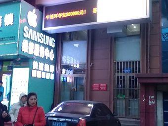 中国福利彩票(哈尔滨市公滨路销售厅)