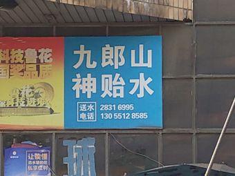 铜塘湾靓靓粮店九郎山神贻水