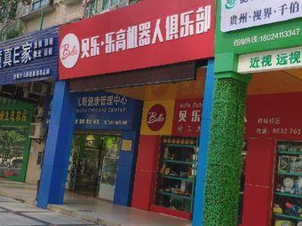 贝乐机器人俱乐部(桂城校区)