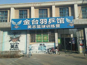 金台羽乒馆英志蓝球训练营