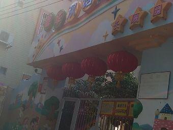 碧华双语幼儿园(长厦园)