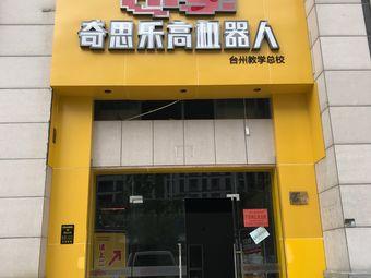 奇思乐高机器人(台州学校总校)