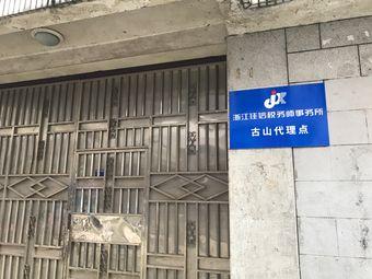 浙江佳信会计师事务所