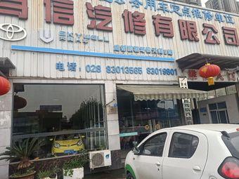 四川省国家重点国防交通汽车应急抢修分队