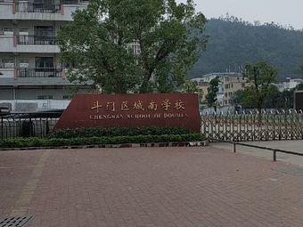 斗门区城南学校