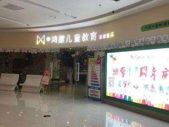 新元鸿蒙儿童教育(芜湖校区)