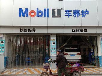 MOBil 1 车养护