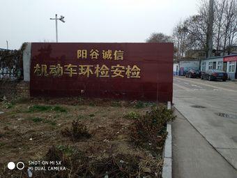 山东阳谷机动车尾气检测中心