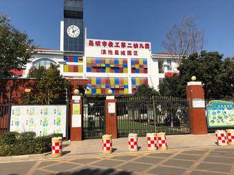 昆明市教工第二幼儿园(滇池星城园区)