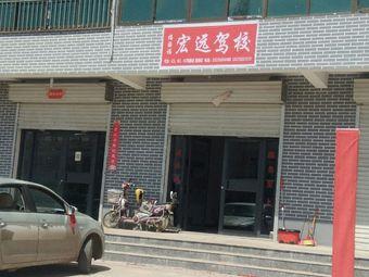 福国福宏远驾校