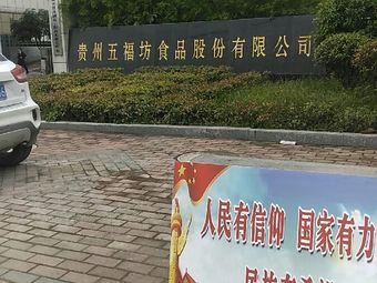 贵州五福坊食品股份有限公司