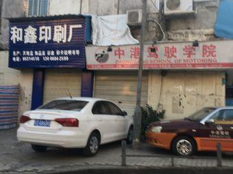 中港驾驶学院