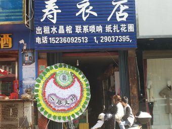 天堂寿衣店
