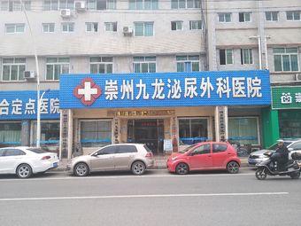 崇州九龙医院