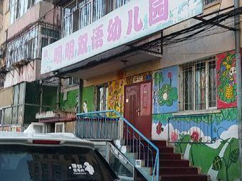 明明双语幼儿园