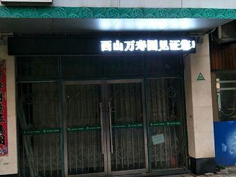 西山万寿园(西湖区办事处)