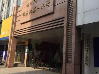 郑州市金水区纬五路第一小学