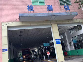 兰山车管分所机动车检测站