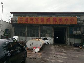二龙汽车救援维修中心
