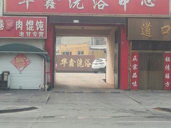 华鑫洗浴中心