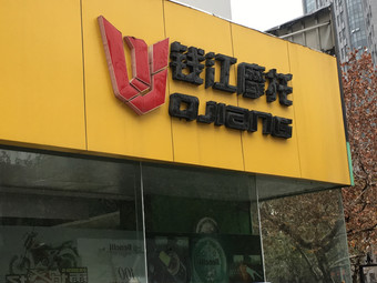 钱江摩托(二环西路店)