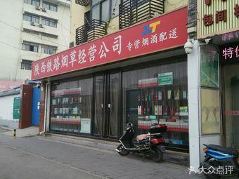 陕西省烟草专卖局(西安铁路烟草专卖分局)