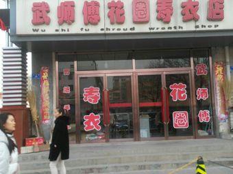 武师傅花圈寿衣店